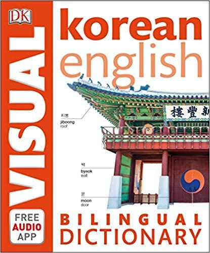 خرید و دانلود کتاب دیکشنری تصویری کره ای انگلیسی Korean-English Bilingual Visual Dictionary