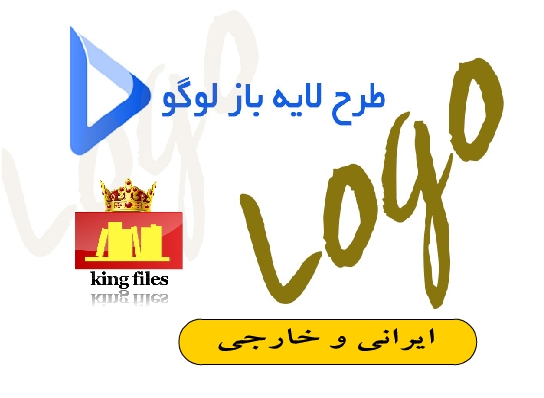 بیش از 2000 طرح لایه باز لوگو ایرانی و خارجی