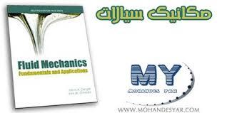 کتاب مکانیک سیالات