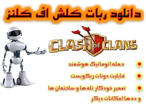 ربات کلش اف کلنز (ClashBot_6.2.9) نسخه فول و کرک شده ویندوز (پیشنهادی)