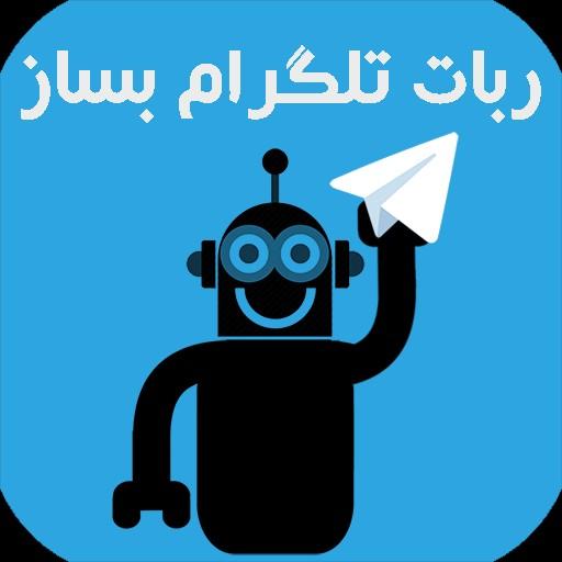 اموزش ساخت کامل ربات تلگرام