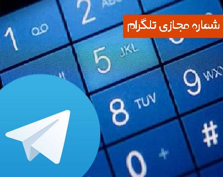 ساخت شماره مجازی برای تلگرام+اموزش