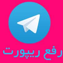 آموزش تصویری خارج شدن از ریپورت تلگرام با استفاده از اسپم بوت