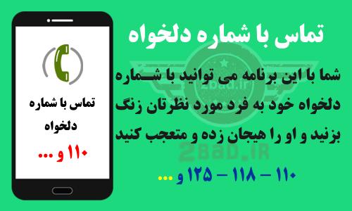 نرم افزار تماس با شماره دلخواه (جدید)