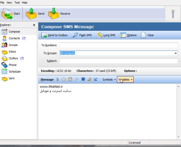 نرم افزار ارسال پیامک انبوه+آموزش