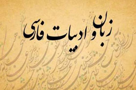 بیش از 500 تست ادبیات و زبان فارسی برای استخدامی