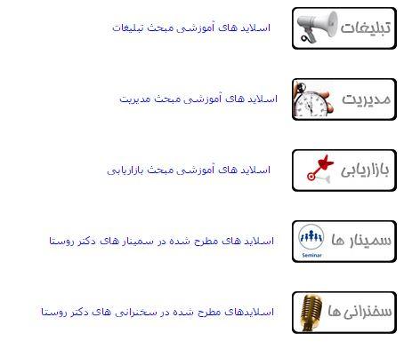 کل اسلاید های آموزشی دکتر احمد روستا در یک فایل