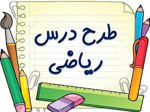 طرح درس ماهانه ریاضی پايه اول ابتدایی(اذر ماه)