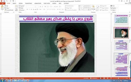 پاورپوینت درس سوم فارسی پایه هفتم نسل آینده ساز