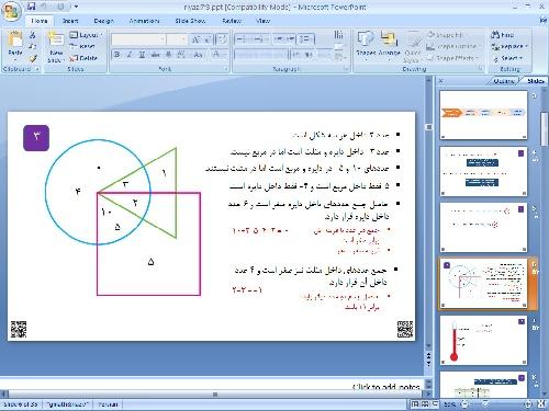 پاورپوینت فصل سوم ریاضی هفتم جبر و معادله