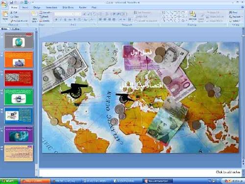 پاورپوینت فصل 1 اقتصاد پایه دهم انسانی اقتصاد بین الملل (بخش 5 اقتصاد جهان و ایران)
