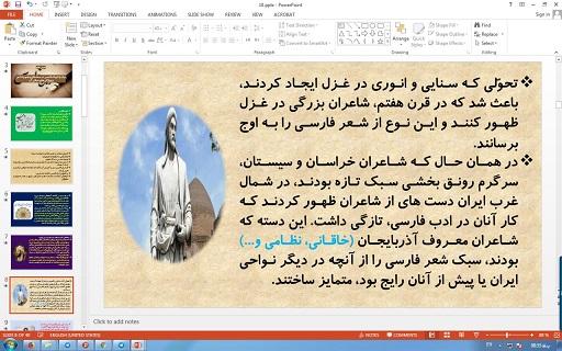 پاورپوینت درس 10 علوم و فنون ادبی دهم انسانی زبان و ادبیات فارسی در سدههای پنجم و ششم و ویژگیهای سبکی آن ( کارگاه فصل چهارم 10 اسللاید)
