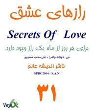 رازهای عشق