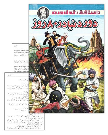 رمان دور دنیا در هشتاد روز اثر معروف ژول ورن