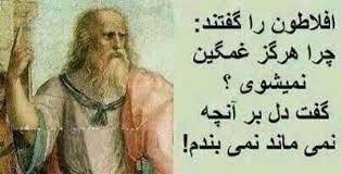 تحقیق افلاطون بزرگترین فیلسوف جهان