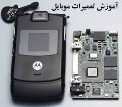 آموزش کامل تعمیرات انواع موبایل