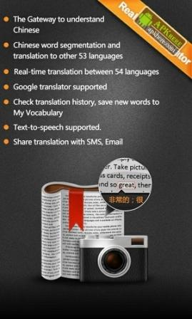 خرید آنلاین نرم افزار اندروید مترجم جملات تصویری قوی ترین دیکشنری الکترونیکی