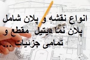پلان دانشگاه با جزئیات