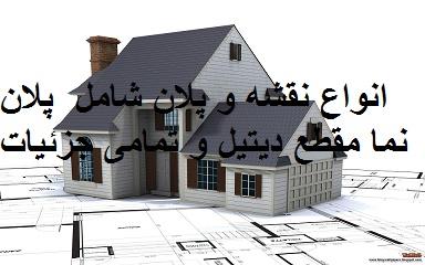 پلان ساختمان اداری جدید
