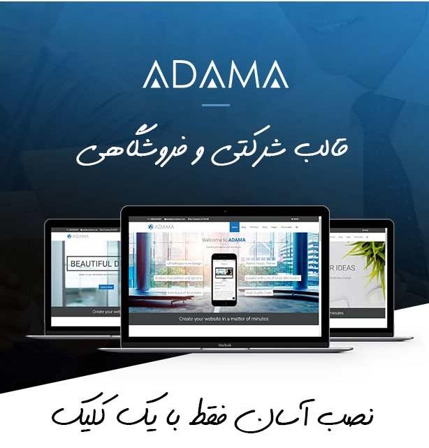 دانلود قالب فروشگاهی و شرکتی وردپرس adama