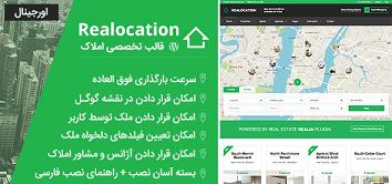 دانلود قالب تجاری زیبای املاک وردپرس Realocation