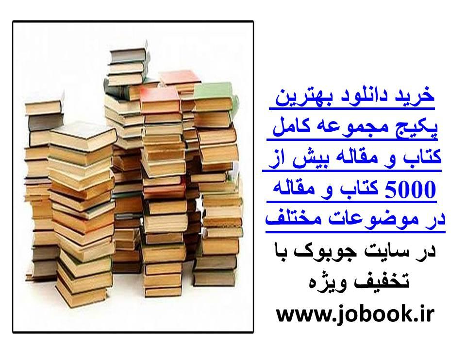 خرید دانلود بهترین پکیج مجموعه کامل کتاب و مقاله بیش از 5000 کتاب و مقاله در موضوعات مختلف