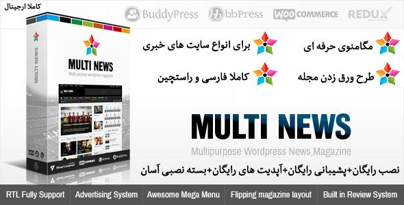 دانلود قالب وردپرس خبری مولتی نیوز Multinews