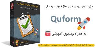 دانلود افزونه فرم ساز وردپرس qform