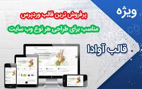 دانلود قالب فارسی شرکتی وردپرس avada