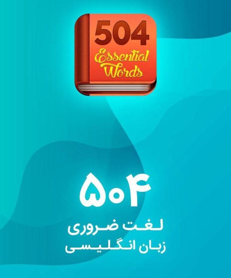 504 واژه ضروری زبان بهمراه مترادفهای ان به روش کدینک و تصویری و بدون فراموشی با تخفیف 95 درصد