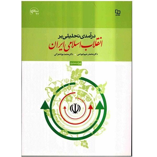 کتاب درآمدی تحلیلی بر انقلاب اسلامی ایران از دکتر محمد رحیم عیوضی+نمونه سوالات هر فصل و پایان ترم99(pdf)
