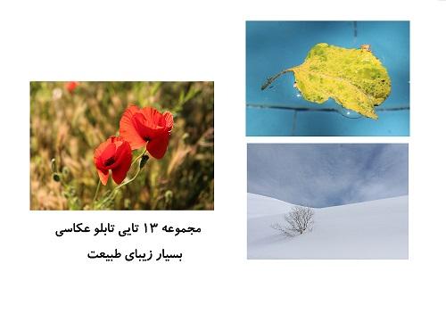 تابلو عکس های زیبای طبیعت ؛  اندازه ی استاندارد 13 در 18