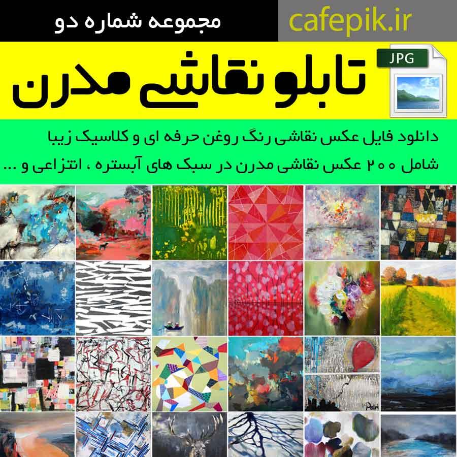 دانلود مجموعه 200 تایی نقاشی های مدرن - فایل عکس نقاشی - پکیج شماره 2