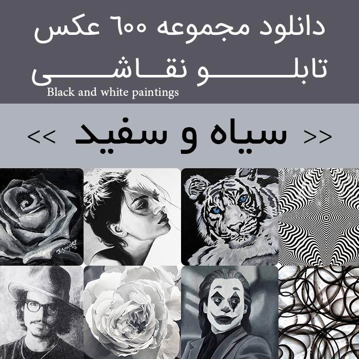 دانلود 600 نقاشی سیاه و سفید | عکس تابلو نقاشی سیاه و سفید ساده و زیبا (طراحی سیاه قلم) فانتزی و مدرن (چهره، منظره و طبیعت و...)