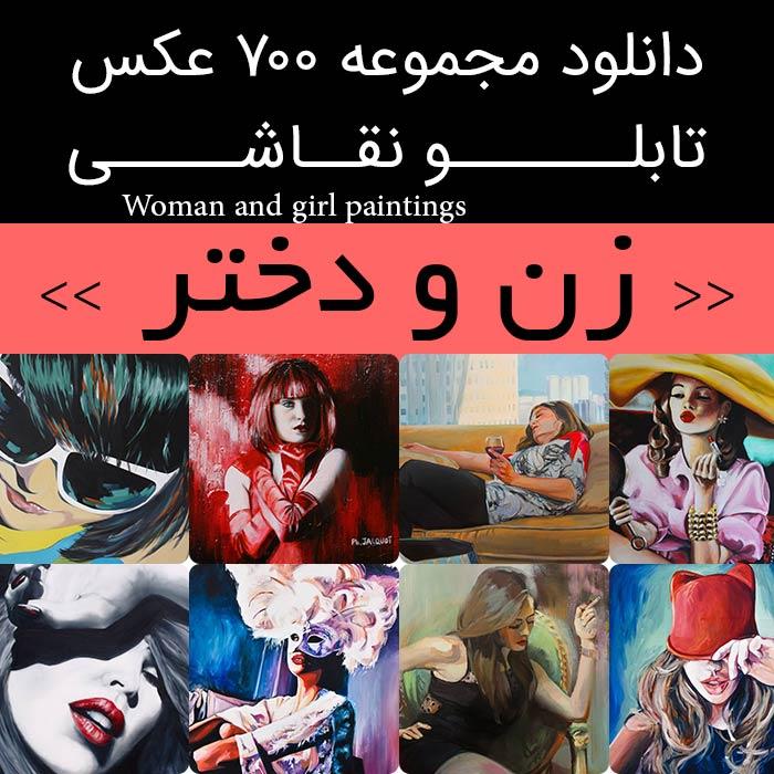 دانلود 700 نقاشی دختر و زن| تابلو نقاشی های ساده و زیبا دختر (چهره زن تنها) طبیعت دخترانه، مدرن و جدید - کلاسیک و فانتزی