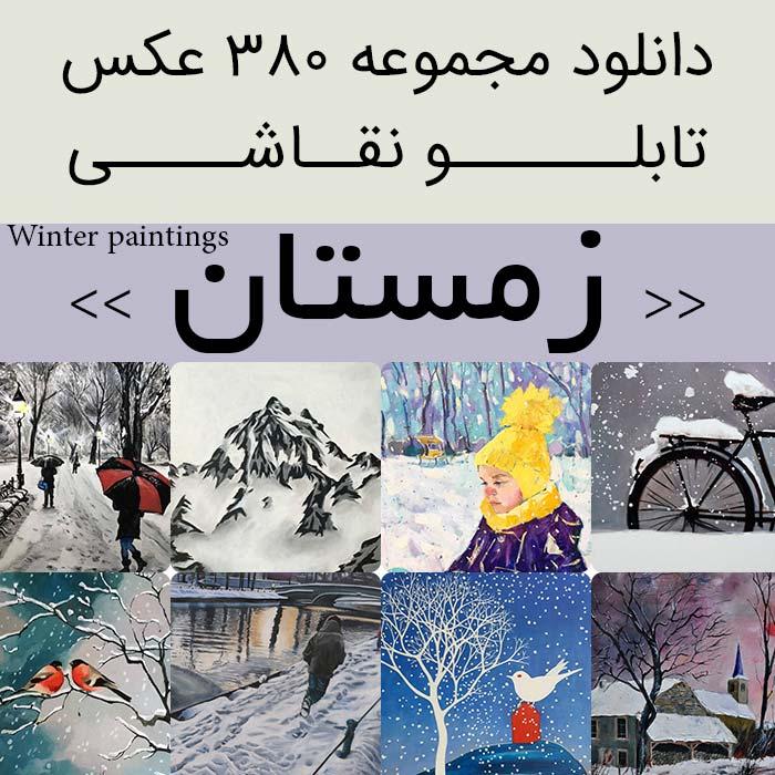 دانلود 380 نقاشی زمستان| عکس تابلو نقاشی (برف و زمستان) منظره زمستانی زیبا رنگ روغن چاپی