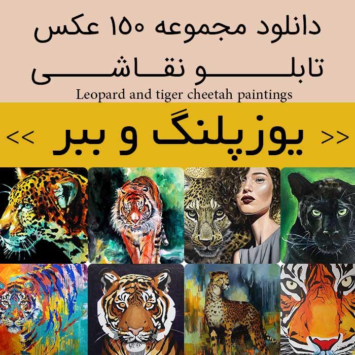 دانلود 150 نقاشی یوزپلنگ و ببر| عکس تابلو نقاشی پوزپلنگ (ساده و وحشی)[صورت یوزپلنگ واقعی] پلنگ سیاه در حال دویدن