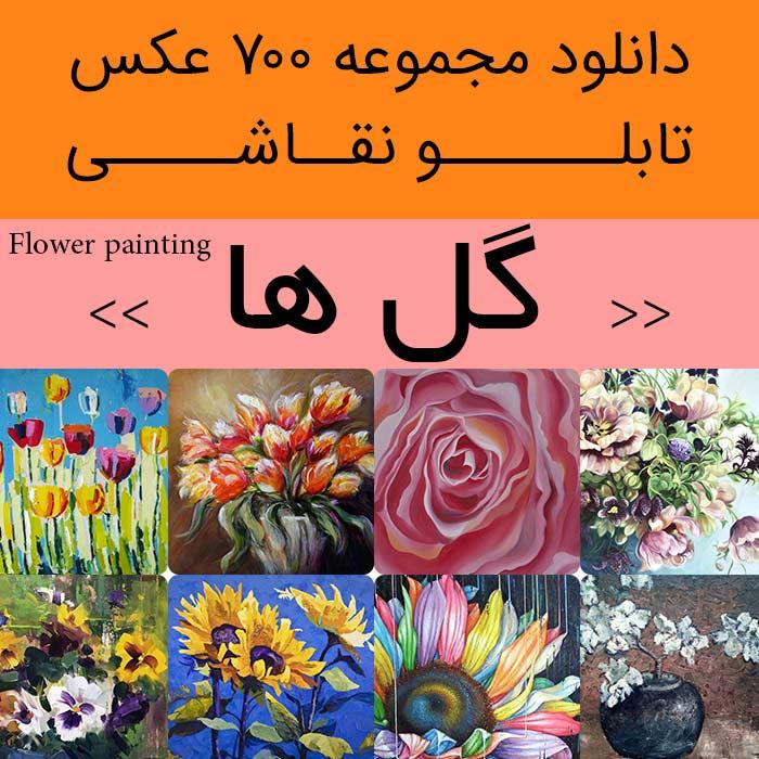 دانلود 700 نقاشی گل های زیبا | عکس تابلو نقاشی های گل و گلدان (ساده و حرفه ای) جدید
