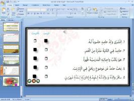 پاورپوینت درس دهم عربی پایه نهم الدَّرْسُ الْعاشِرُ اَلاَمانَةُ
