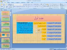 پاورپوینت فصل ششم ریاضی پایه نهم خط و معادله های خطی