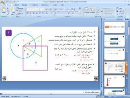 پاورپوینت فصل سوم ریاضی پایه نهم استدلال و اثبات در هندسه