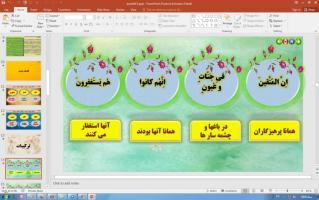 پاورپوینت درس 5 آموزش قرآن پایه نهم: سوره ذاریات و سوره قمر (آموزش مفاهیم)، وقف در آخر جمله، انبساط و گسترش جهان
