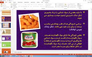 پاورپوینت درس 2 علوم تجربی پایه سوم دبستان (ابتدایی): خوراکی ها