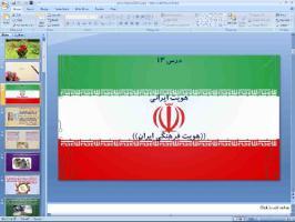 پاورپوینت درس 13 جامعه شناسی پایه دهم انسانی هویت ایرانی