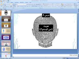 پاورپوینت درس 8 جامعه شناسی پایه دهم انسانی هویت فردی و اجتماعی
