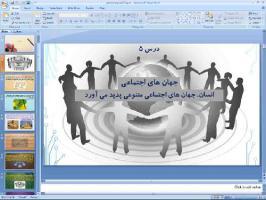 پاورپوینت درس 5 جامعه شناسی پایه دهم انسانی جهانهای اجتماعی