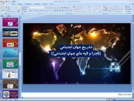 پاورپوینت درس 4 جامعه شناسی پایه دهم انسانی تشریح جهان اجتماعی