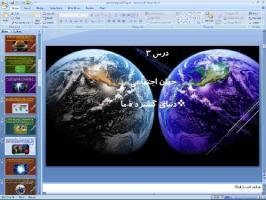 پاورپوینت درس 3 جامعه شناسی پایه دهم انسانی جهان اجتماعی