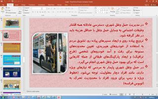 پاورپوینت درس 4 جغرافیا (کاربردی) پایه دوازدهم انسانی: مدیریت حمل و نقل