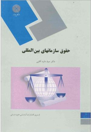 کتاب درسی حقوق سازمان های بین المللی - دکتر آقایی